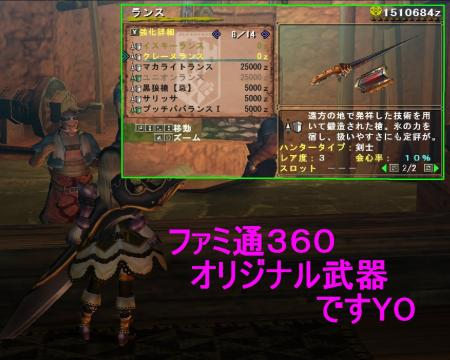 mhf_20110401_230404_406_convert_20110402202538.jpg