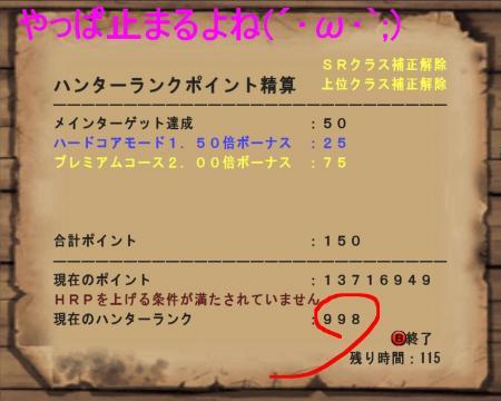 mhf_20110509_174844_484_convert_20110509182136.jpg
