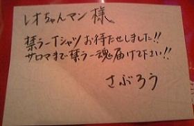禁らー (3)