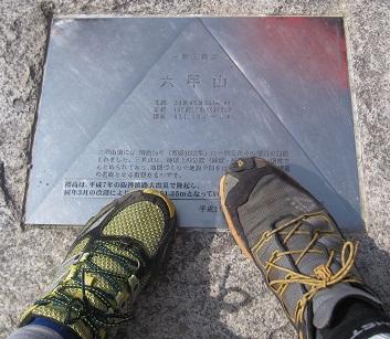 20100322六甲山系トレイル (26)
