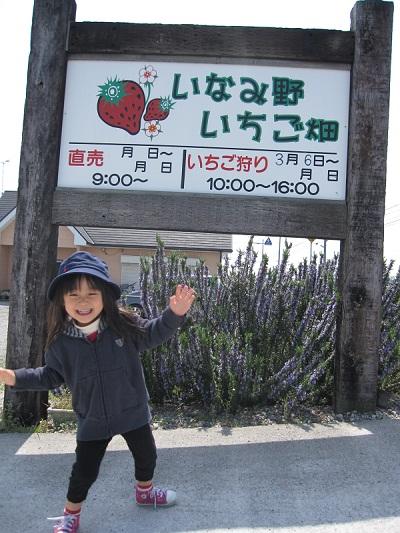 20100418イチゴ狩り (1)