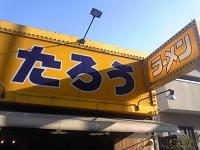 禁らー (4)