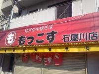 禁らー (6)