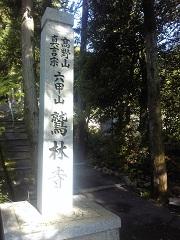 20100508鷲林寺 (1)