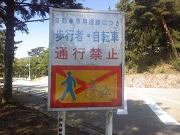 20100508鷲林寺 (9)