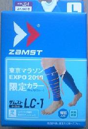 ザムストLC-1 (1)