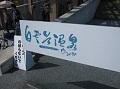 小野アルプス (34)