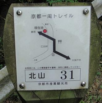 京都1周 (166)