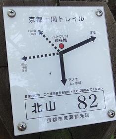 京都1周 (282)