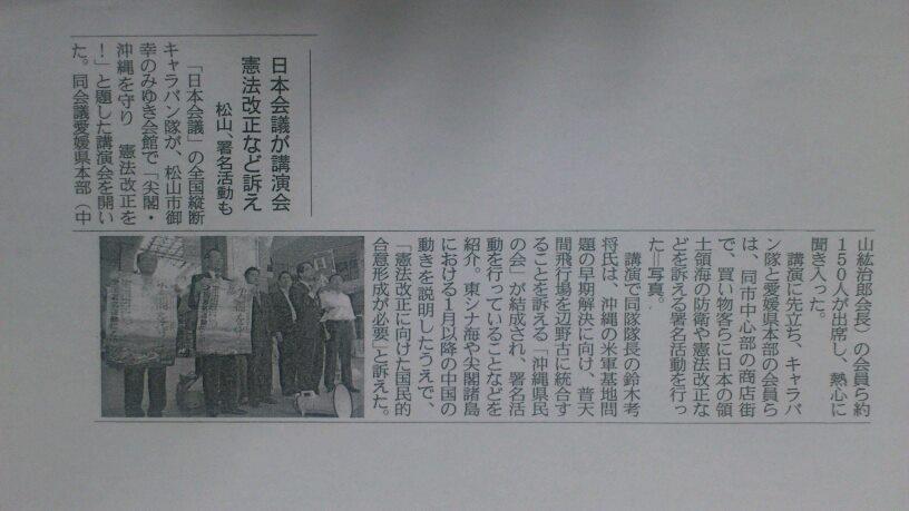 250827キャラバン隊新聞報道