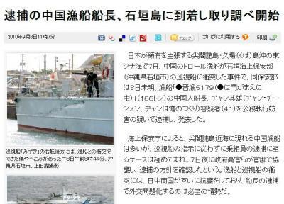朝日新聞 尖閣諸島は日本の領土