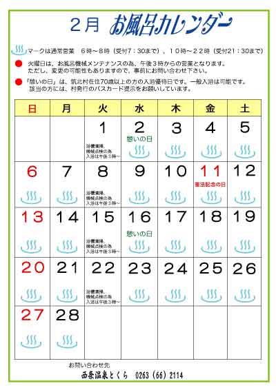 風呂カレンダー