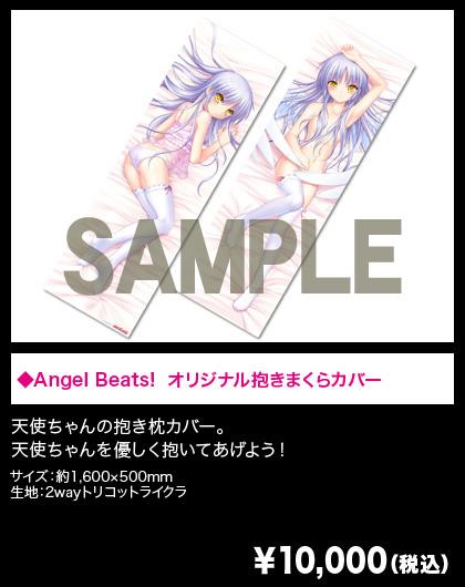AngelBeats_makuracover.jpg