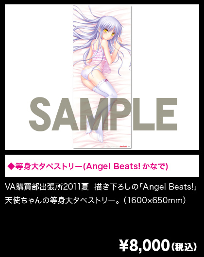 AngelBeats_tape.jpg
