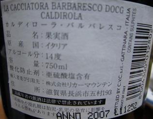 カルディローラ・バル・バレスコ