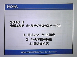 HOYA研修2