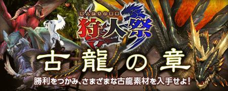 狩人祭☆古龍の章