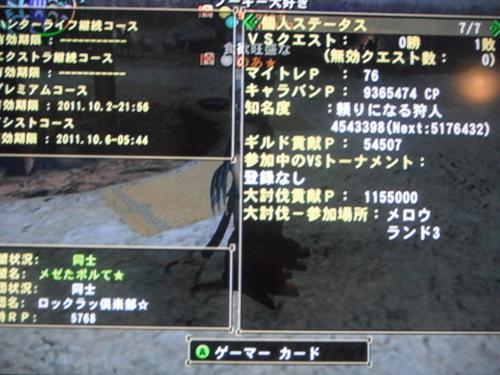 DSCF5776_convert_20111002192832.jpg