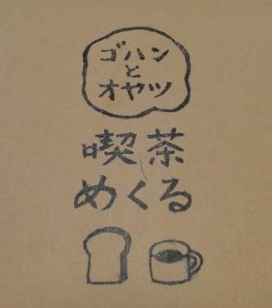 めくる (2)
