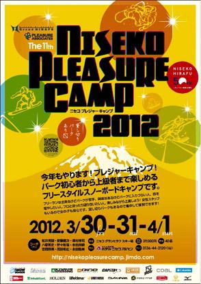 NPC2012_A4オモテ+1
