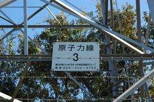 原子力線1