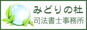 相続なら江東区の司法書士 みどりの杜司法書士事務所(会社設立)