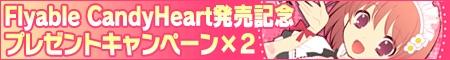 Flyable Candy Heart発売記念プレゼントキャンペーン×2