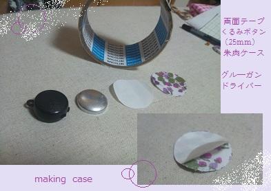 making 朱肉ケース