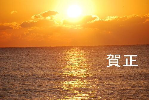 2010・01・01賀正