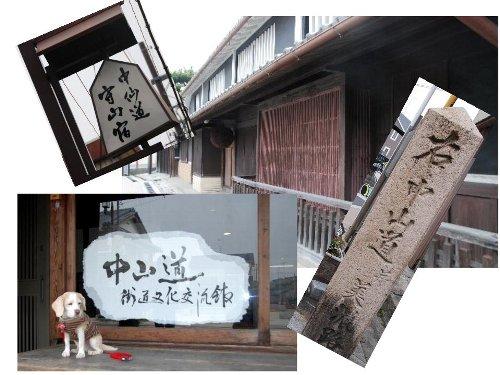 2011・02・05中仙道1