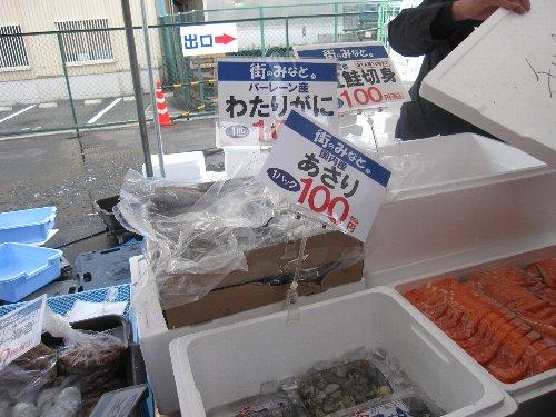 2011・02・13街の魚屋2