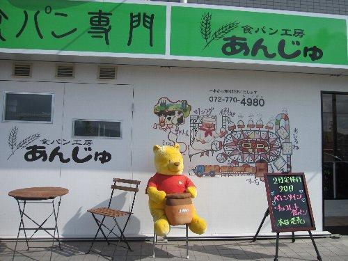 2011・02・13あんじゅ