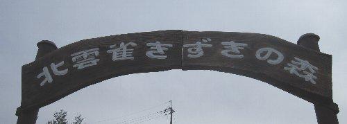 2011・02・20しゅう太君と散歩5