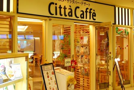 川崎 チッタカフェ