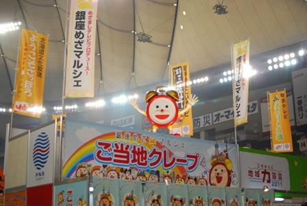 東京ドーム 故郷の味