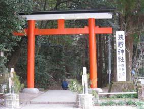 狭野神社西