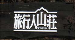 旅行人山荘1