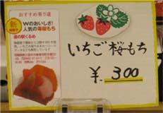 いちご桜もち1
