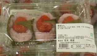 いちご桜もち2