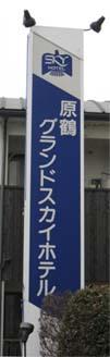 原鶴ホテル1