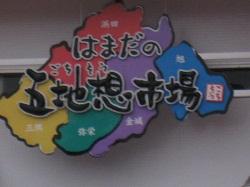 浜田 五地想市場