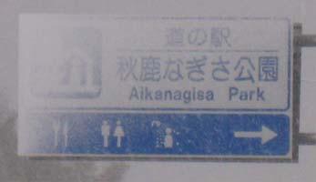 なぎさ公園1
