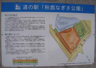 なぎさ公園2