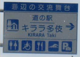 キララ多伎1