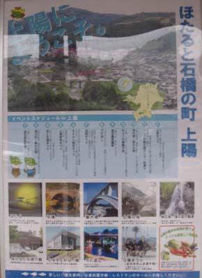 上陽ポスター2