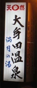 大牟田温泉1