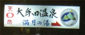 大牟田温泉2