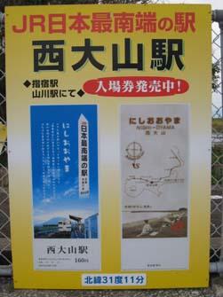 西大山駅1
