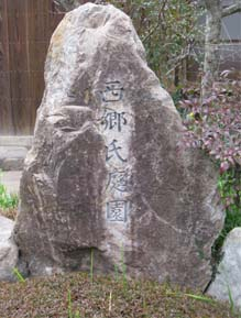 西郷氏庭園1