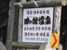 神の郷温泉 1